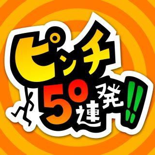 ピンチ50連発!! for au