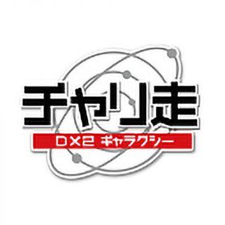 チャリ走DX2 ギャラクシー