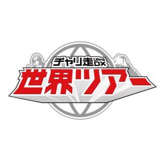 『チャリ走 Ultra DX – 世界ツアー』