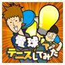 Google Play、iTunes Storeにて、『電球でテニスしてみた』がUUUM株式会社より配信されました。