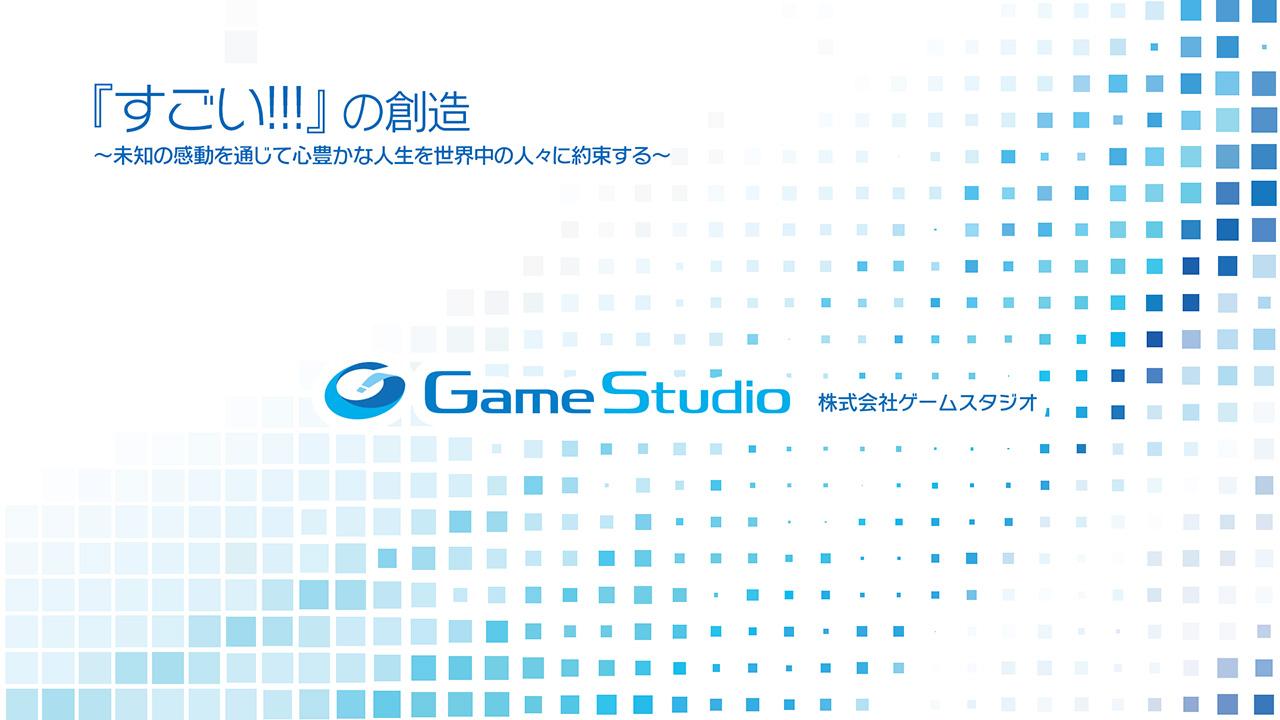 株式会社ゲームスタジオ 「すごい!!!」の想像