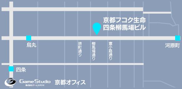 株式会社ゲームスタジオ 京都オフィス